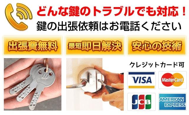 鍵開け・修理・鍵作成・鍵交換すべて対応